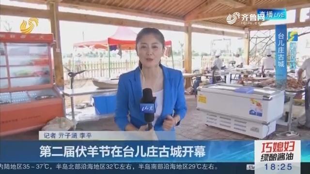 【闪电连线】第二届伏羊节在台儿庄古城开幕