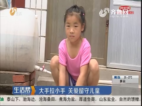 济南:大手拉小手 关爱留守儿童