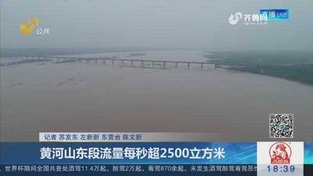 黄河山东段流量每秒超2500立方米