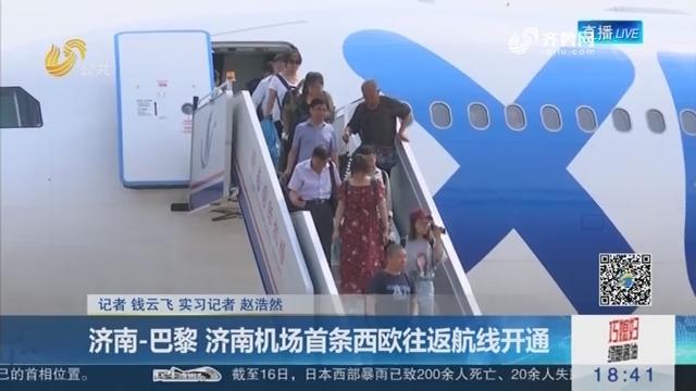 济南-巴黎 济南机场首条西欧往返航线开通