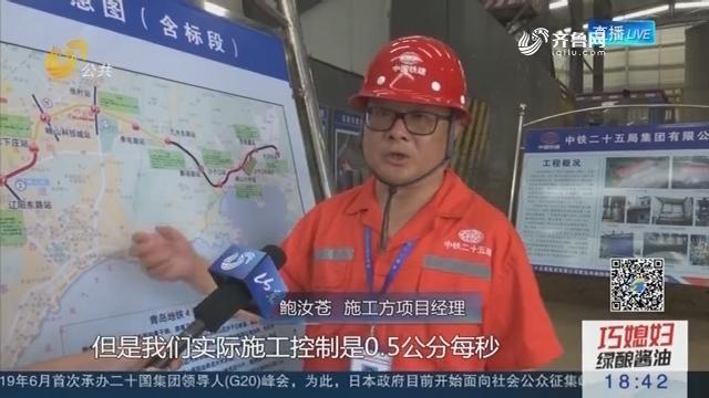 【重大工程巡礼】精准安全施工 青岛地铁4号线首个区间贯通
