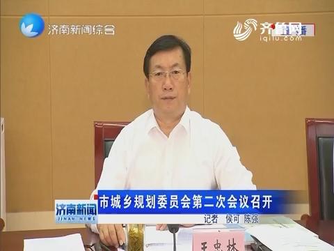 济南市城乡规划委员会第二次会议召开