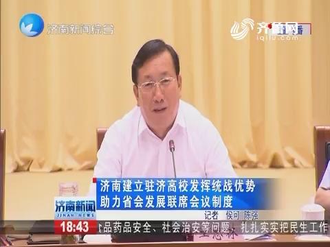 济南建立驻济高校发挥统战优势助力省会发展联席会议制度