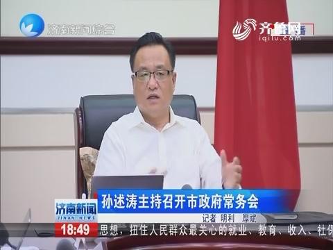 孙述涛主持召开济南市政府常务会