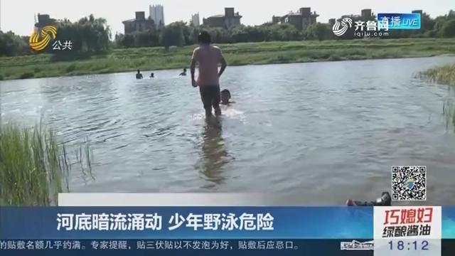 【父母在 不野游】河底暗流涌动 少年野泳危险