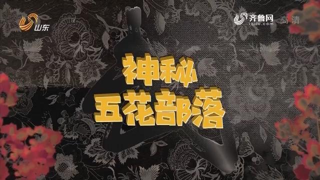20180717《最炫国剧风》:神秘五花部落