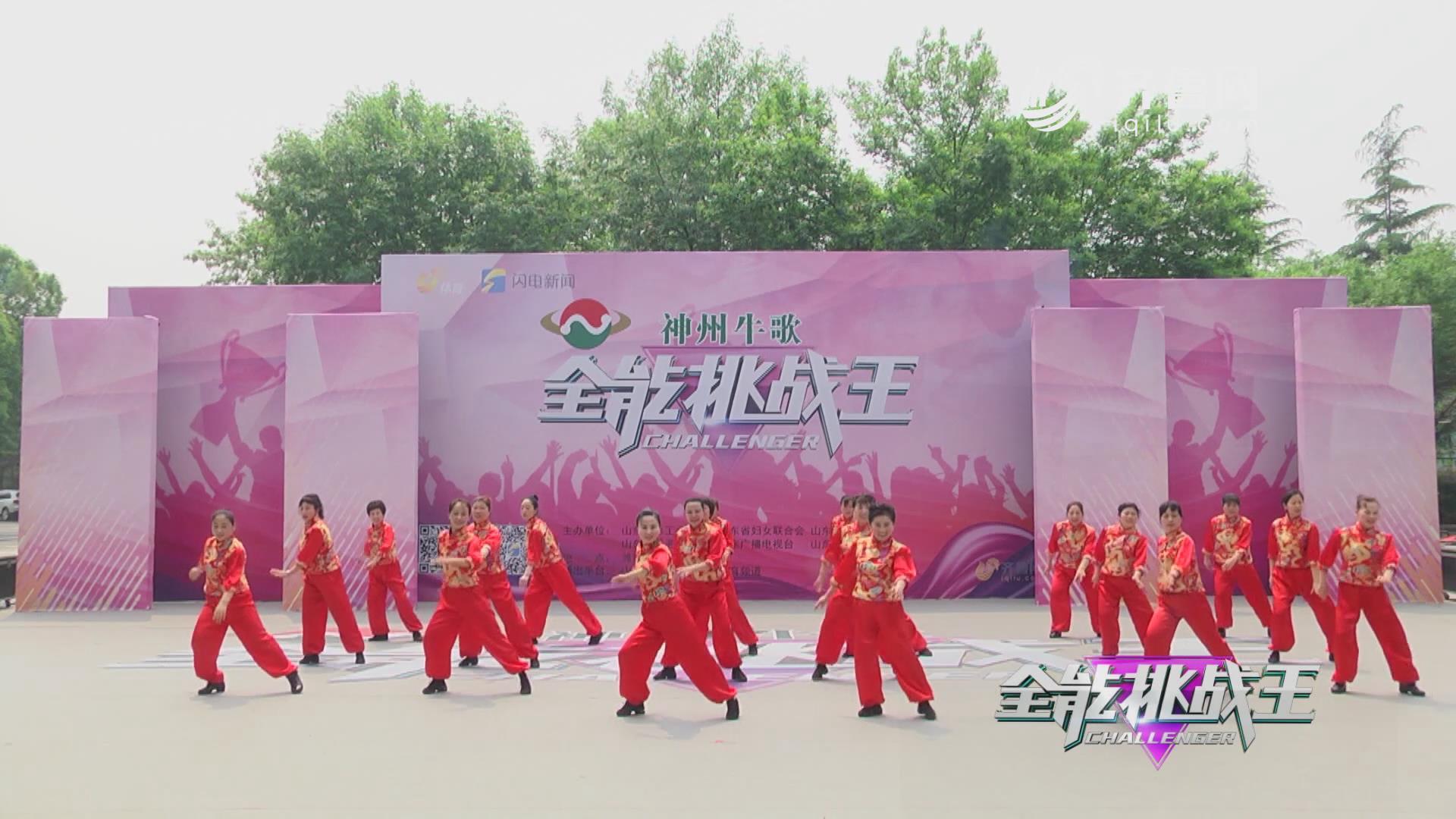 《全能挑战王》潍坊鲁发名城舞蹈队表演《中国喜事》