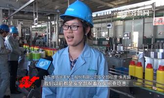 《问安齐鲁》07-14播出:《潍坊滨海:人人把安全  网格化覆盖》