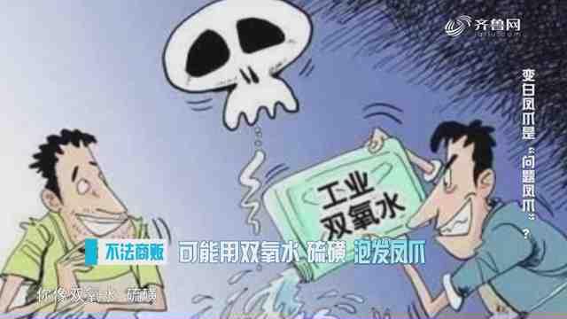"""《是真还是假》:揭秘:看""""屌丝""""凤爪如何逆袭成""""白富美"""""""