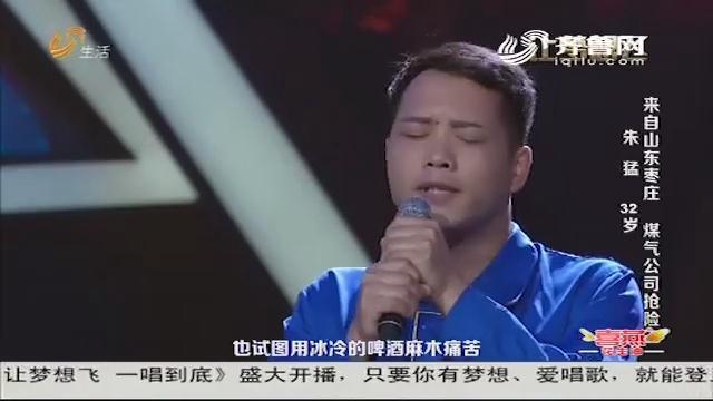 让梦想飞:枣庄煤气抢险工 歌唱实力不凡