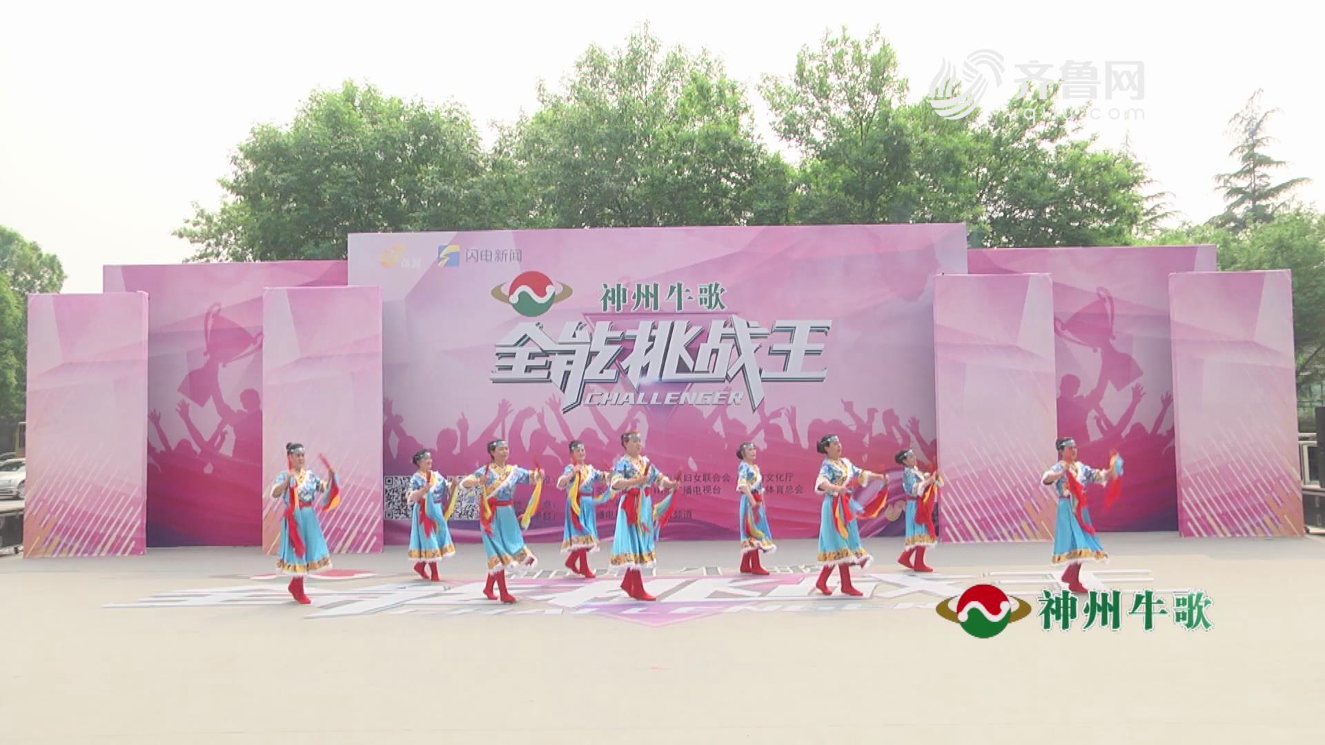 《全能挑战王》潍坊红旗小区快乐健身队表演《银色的毡房》