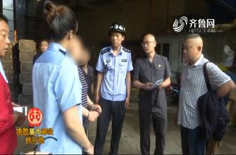 《法院在线》07-17播出:《淄博沂源县法院:凌晨突击老赖跳窗逃跑》