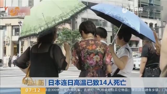 日本连日高温已致14人死亡