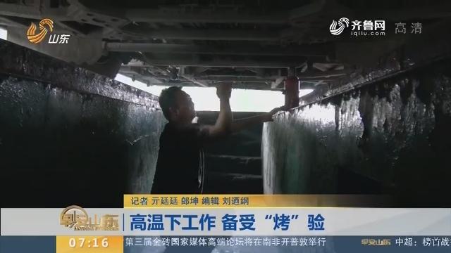 """【闪电新闻排行榜】高温下工作 备受""""烤""""验"""