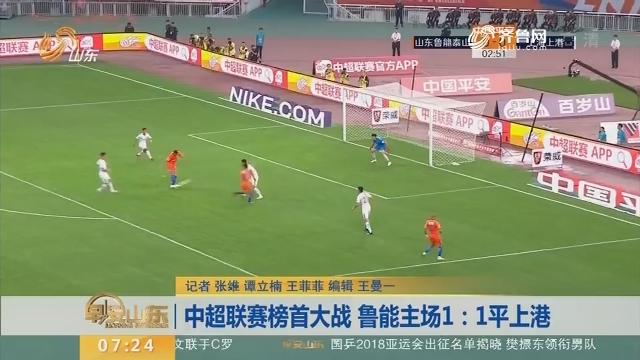 中超联赛榜首大战 鲁能主场1:1平上港