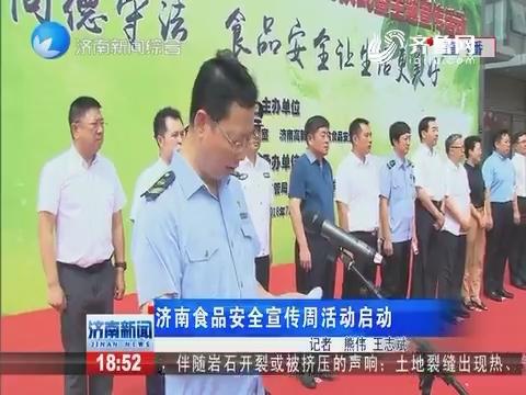 济南食品安全宣传周活动启动