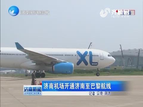 济南机场开通济南至巴黎航线