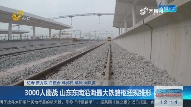 3000人鏖战 龙都longdu66龙都娱乐东南沿海最大铁路枢纽现雏形