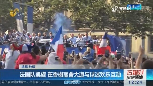 法国队凯旋 在香榭丽舍大道与球迷欢乐互动