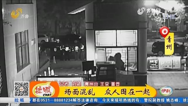青州:深夜修车造噪音 不听劝阻还动手