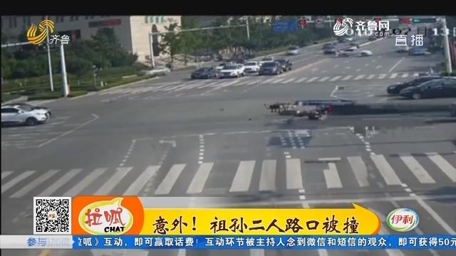 诸城:意外!祖孙二人路口被撞