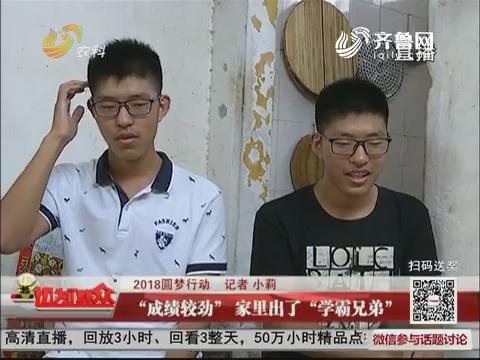 """【2018圆梦行动】临沂:""""成绩较劲""""家里出了""""学霸兄弟"""""""