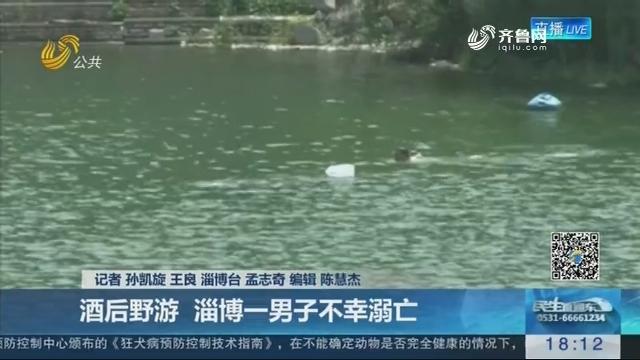 【父母在 不野游】酒后野游 淄博一男子不幸溺亡