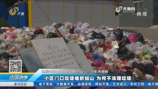 济南:小区门口垃圾堆积如山 为何不清理垃圾?