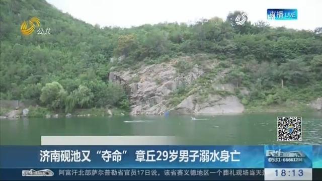"""【父母在 不野游】济南砚池又""""夺命"""" 章丘29岁男子溺水身亡"""
