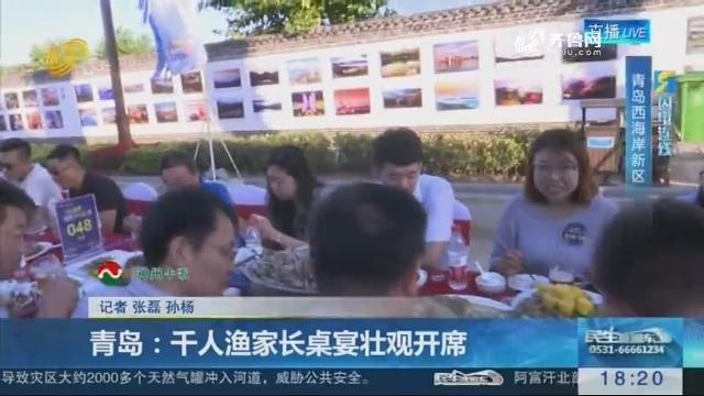 【闪电连线】青岛:千人渔家长桌宴壮观开席