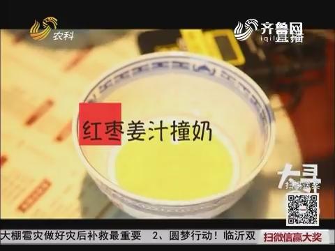 【大寻味】清凉甜品何处寻?姜汁撞牛奶!