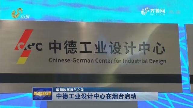 【敢领改革风气之先】中德工业设计中心在烟台启动