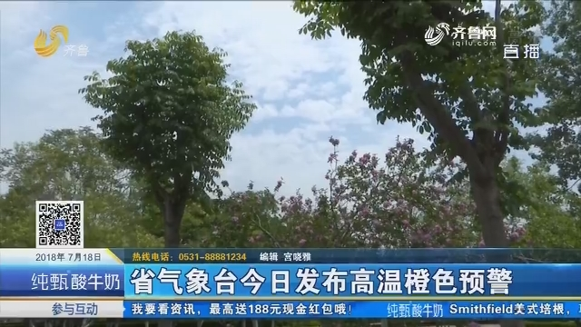 省气象台7月18日发布高温橙色预警