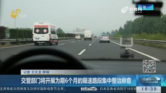 交管部门将开展为期6个月的限速路段集中整治排查