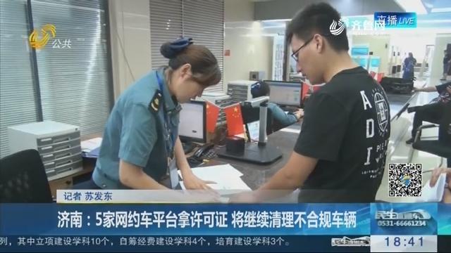 济南:5家网约车平台拿许可证 将继续清理不合规车辆