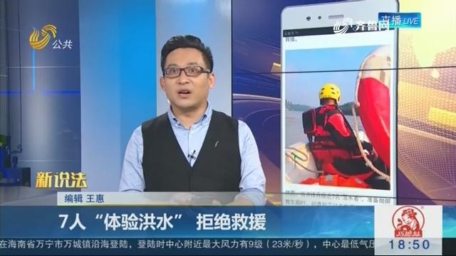 """【新说法】7人""""体验洪水"""" 拒绝救援"""