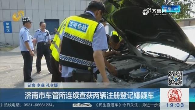 济南市车管所连续查获两辆注册登记嫌疑车