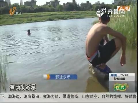 """潍坊:河道暗流涌动 """"野泳""""屡禁不止"""