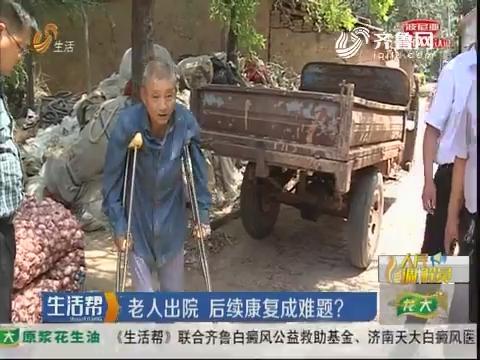 【人民调解员】菏泽:老人出院 后续康复成难题?