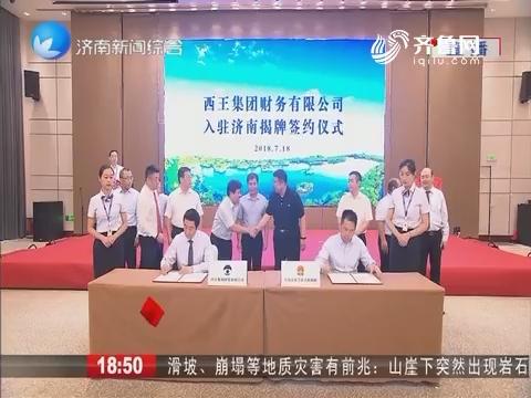 西王集团财务有限公司入驻济南
