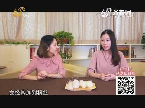 20180718《中国原产递》:龙口粉丝