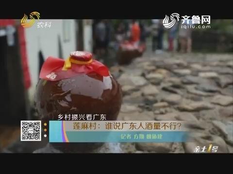 【乡村振兴看广东】莲麻村:谁说广东人酒量不行?