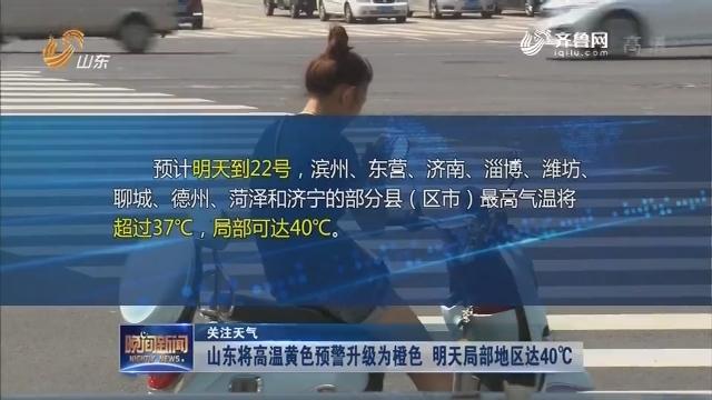 【关注天气】龙都longdu66龙都娱乐将高温黄色预警升级为橙色 明天局部地区达40℃