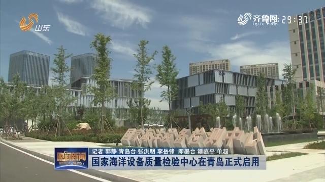 国家海洋设备质量检验中心青岛正式启用