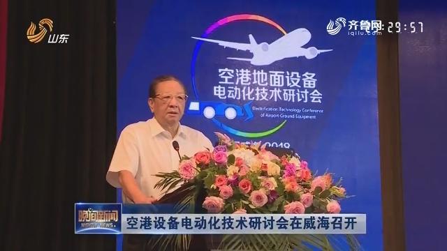 空港设备电动化技术研讨会在威海召开