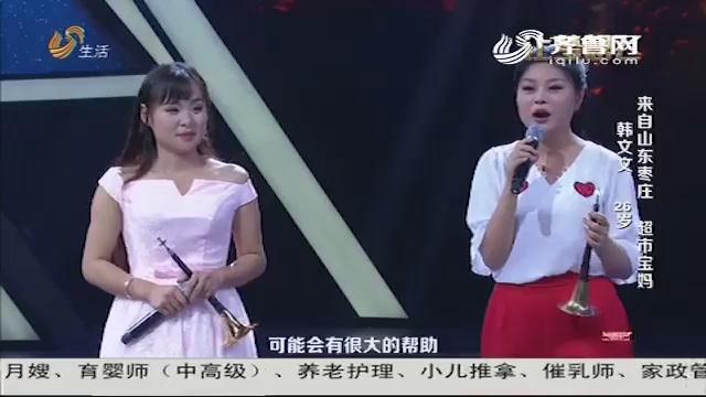 让梦想飞:枣庄姑娘才艺多  姚燕前来助阵
