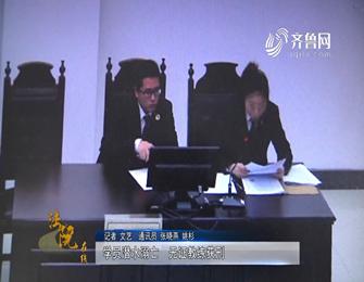 《法院在线》07-17播出:《学员潜水溺亡  无证教练获刑》