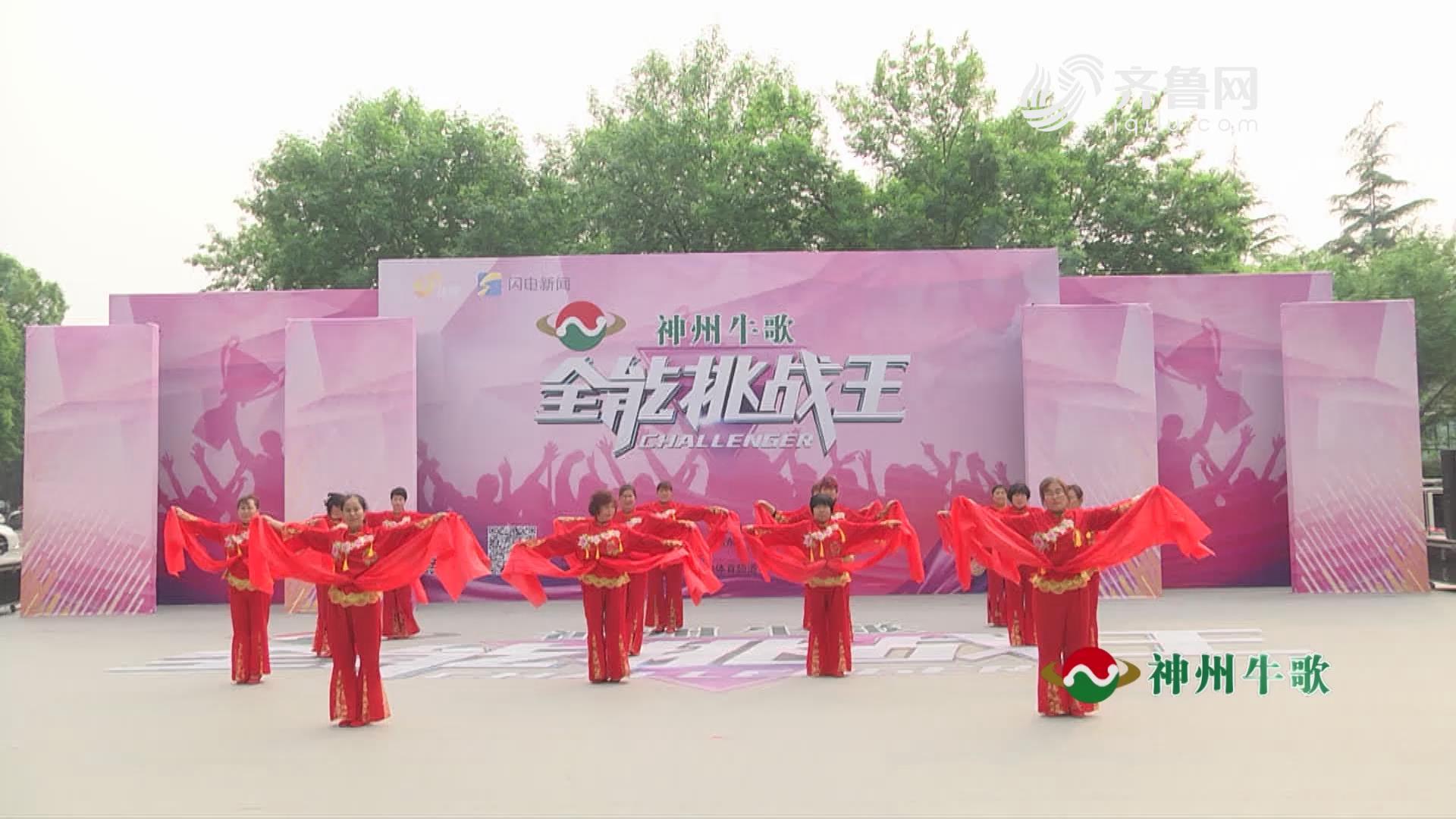 《全能挑战王》潍坊市姐妹健身队表演《开门红》