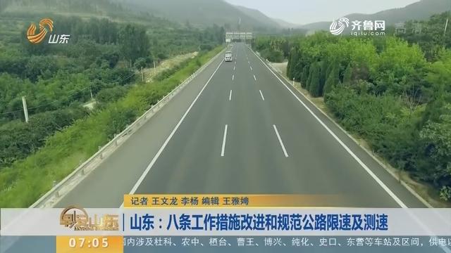 山东:八条工作措施改进和规范公路限速及测速