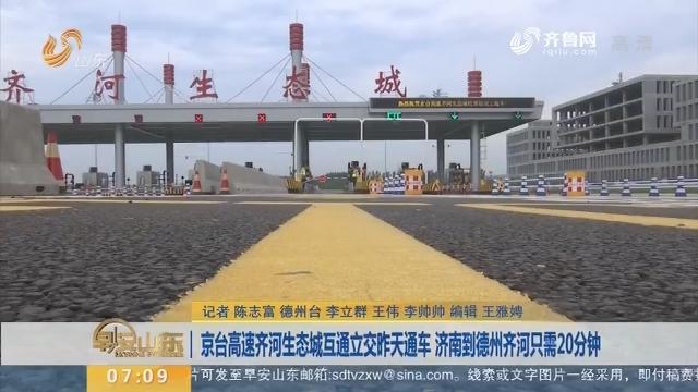 京台高速齐河生态城互通立交7月18日通车 济南到德州齐河只需20分钟